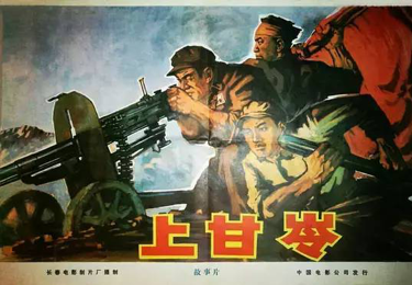 "movie posters: ""The Battle of Shanggangling Mountain"" where China fought the U.S. in Korea"